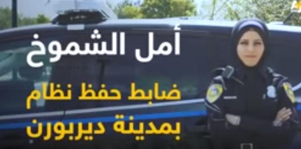 شاهد. أول مسلمة محجبة في الشرطة الأمريكية