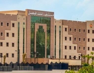 مستشفى الملك فيصل بمحافظة الطائف