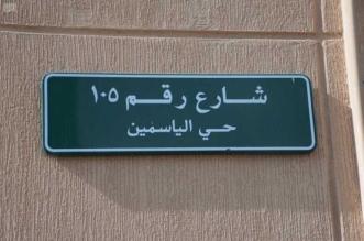 """شاهد موشن جرافيك """"المواطن"""" : العملية الأمنية في حي الياسمين - المواطن"""