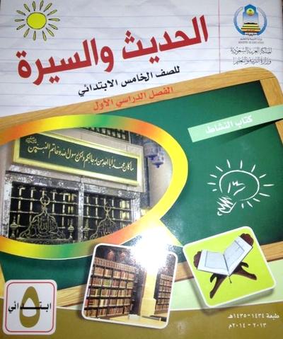 كتاب الحديث والسيرة للصف الخامس