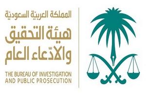 هيئة التحقيق والإدعاء العام