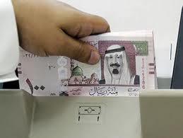 نقود سعودية