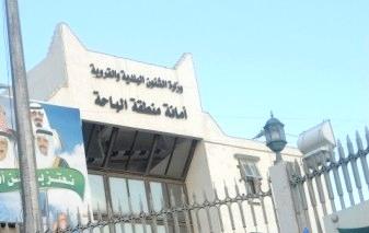 بالأسماء.. أمانة #الباحة تدعو 66 مواطناً من أصحاب مِنَح الأراضي للمراجعة - المواطن