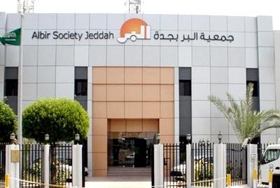 جمعية البر في جدة