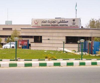 مستشفى المجاردة