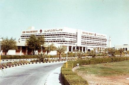 جامعة الملك فيصل الدراسات العليا