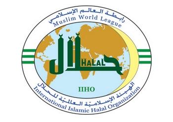 الهيئة الإسلامية العالمية للحلال