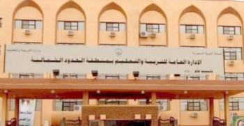 تعليم الشمالية يعلق الدراسة في جميع مدارس المنطقة - المواطن