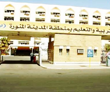 الإدارة العامة للتربية والتعليم بمنطقة المدينة المنورة