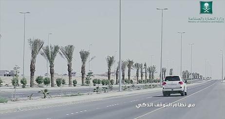 """""""التجارة"""" تنشر فيديو للتعامل مع مثبت السرعة - المواطن"""