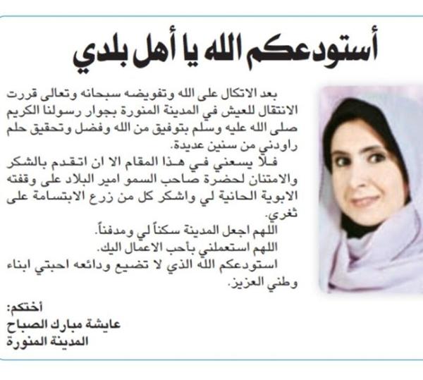 الشيخة عائشة الصباح تغادر بلدها إلى السعودية - المواطن