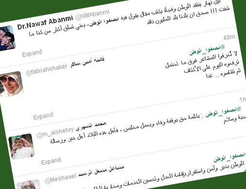 """""""أنْصِفوا الوطنَ"""" وسمٌ يحثّ على إبراز إيجابيات السعودية - المواطن"""