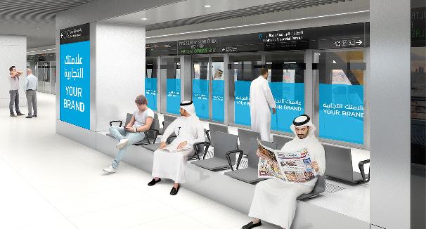 بالصور .. هيئة تطوير الرياض تطلق مزايدة لبيع حقوق تسمية 10 محطات في قطار الرياض