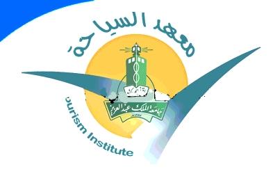 معهد السياحة بجامعة الملك عبدالعزيز