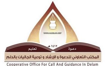 المكتب التعاوني للدعوة والإرشاد وتوعية الجاليات بالدلم