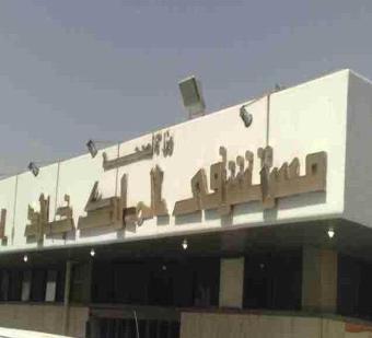 نقل مريضة بالإخلاء الطبي من حائل إلى الرياض بالخطأ - المواطن
