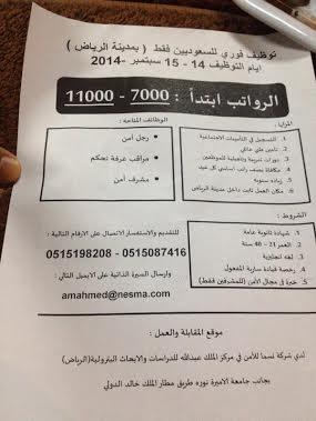 وظائف شاغرة في شركة نسما بـراتب يبدأ من 7000 ريال صحيفة المواطن الإلكترونية