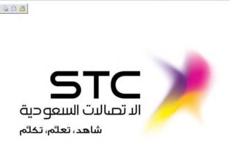 04173_الاتصالات__السعودية1