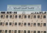 عرضة سعودية وأوبريت في احتفالات جامعة الشمالية