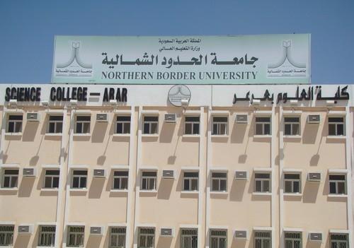 جامعة الحدود الشمالية تفتح باب القبول في برامج التجسير للتخصصات الصحية