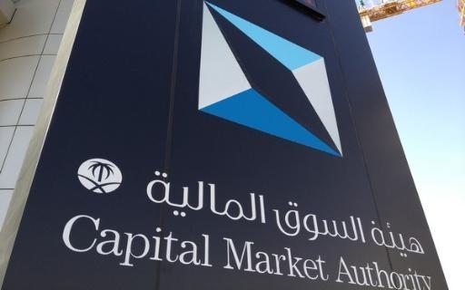 السوق المالية تحيل حالات الاشتباه في مخالفات عدة مستثمرين للنيابة العامة - المواطن