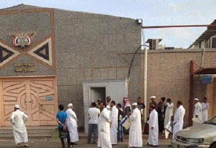 القنصلية اليمنية بجدة