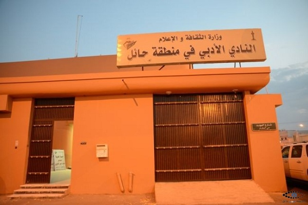 النادي الأدبي الثقافي في منطقة حائل