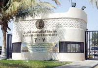 جامعة المؤسس الملك عبدالعزيز