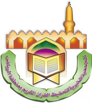 الجمعية الخيرية لتحفيظ القرآن الكريم بالرياض
