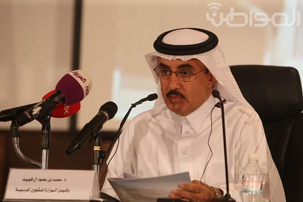 وكيل وزارة التربية والتعليم للشؤون المدرسية الدكتور سعد آل فهيد