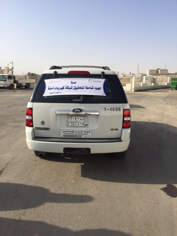 1الشركة السعودية للكهرباء