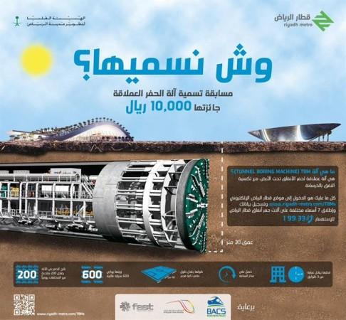 420 ألف اسم مقترح لآلات حفر الأنفاق بمشروع قطار الرياض - المواطن