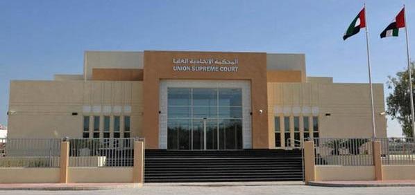 المحكمة ا العليا في الإمارات