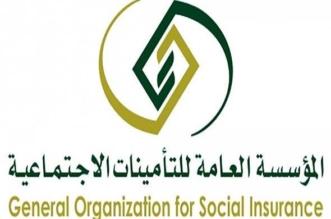 التأمينات تتيح تسجيل مدد العمل السابقة بأثر رجعي للموظفين الحكوميين - المواطن