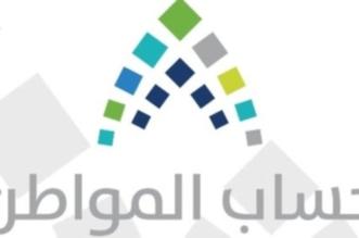 ac47cce11 حساب المواطن : حالة واحدة لتسجيل رب الأسرة لو كان خارج المملكة