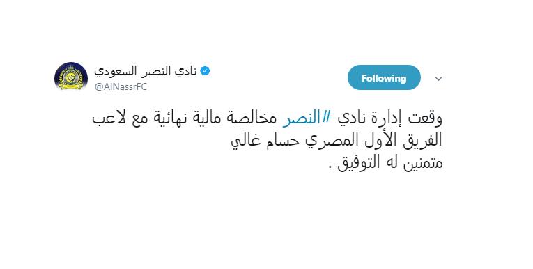 النصر يُوقع مخالصة مالية مع حسام غالي - المواطن