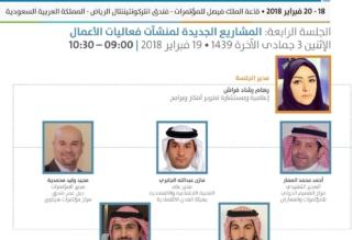 الملتقى السعودي لصناعة الاجتماعات يدرس إنشاء مرافق جديدة للمعارض والمؤتمرات - المواطن