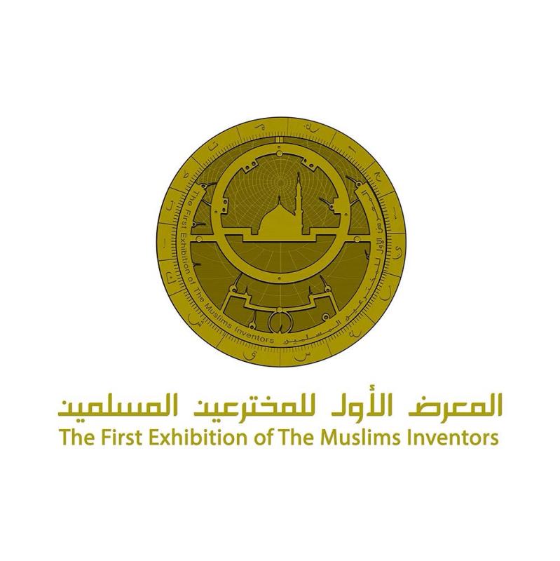 معرض المخترعين المسلمين الأول1