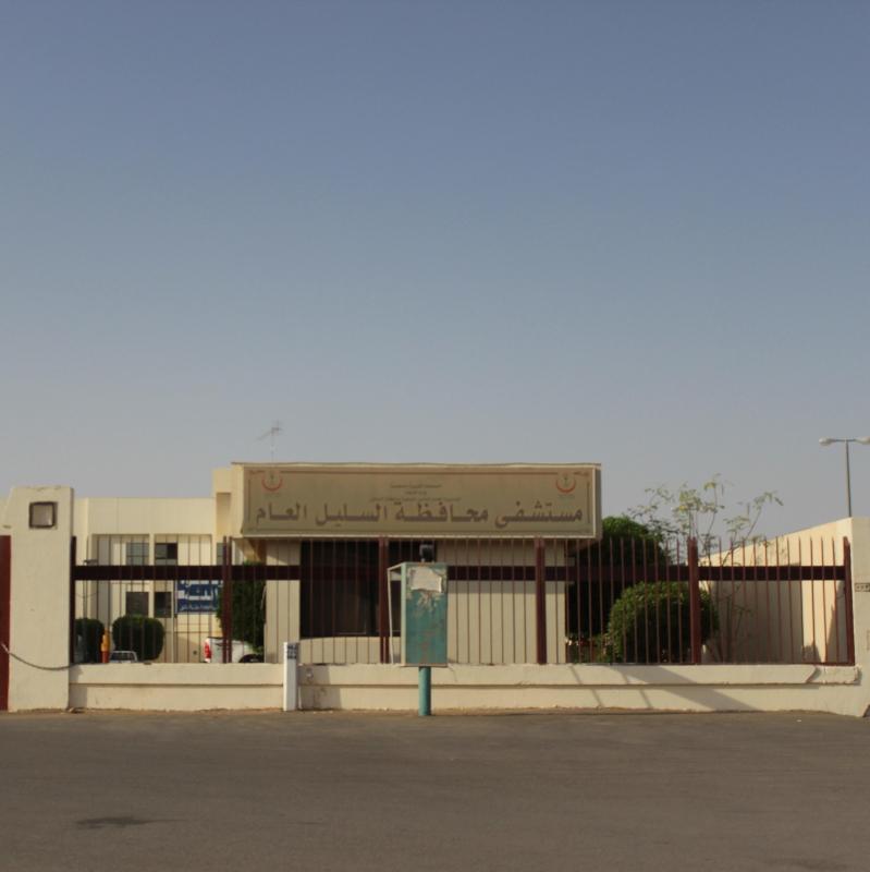 مستشفى السليل1