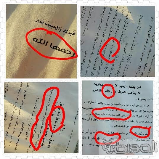 بالصور.. لفظ الجلالة بين مخلفات المتنزهين في #الخفجي1