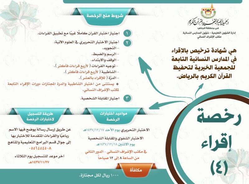 إعلان موعد اختبارات رخصة اقرأ الرابعة بنسائي تحفيظ الرياض