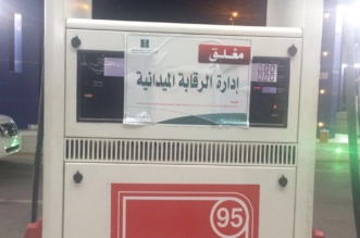 بالصور.. التجارة تغلق 12 مضخة وقود بنزين بسبب خلطه مع الديزل - المواطن