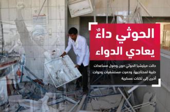 الانقلاب الحوثي داء يعادي الدواء.. أياد السعودية البيضاء ممتدّة رغم العناد - المواطن