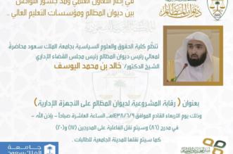 رئيس ديوان المظالم يحاضر عن الرقابة على مشروعية الأجهزة الإدارية في جامعة الملك سعود - المواطن