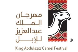 استعراض 27 فردية في جل الحمر والوضح بمهرجان الملك عبدالعزيز للإبل - المواطن