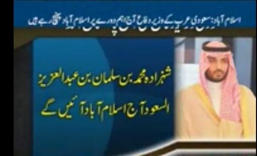 بالفيديو..الإعلام الباكستاني يحتفي بزيارة ولي ولي العهد