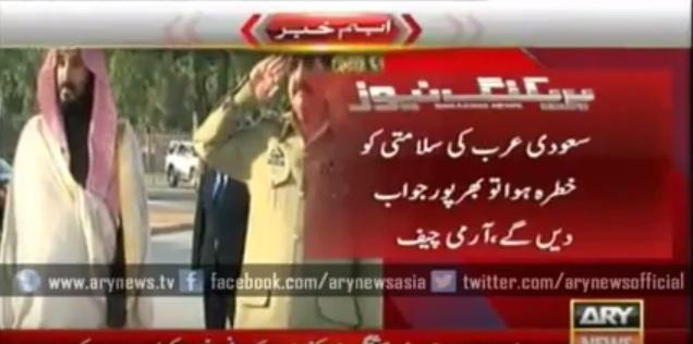 بالفيديو.. مراسم استقبال واجتماع #ولي_ولي_العهد بقائد الجيش الباكستاني