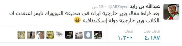 تغريدة عبد الله بن زايد