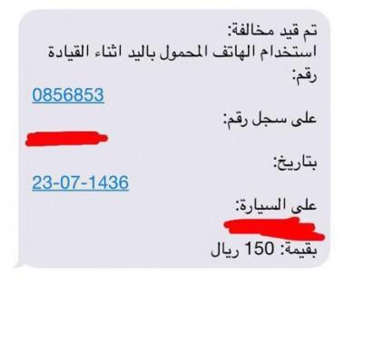 """شاهد..مواطن يوثق منحه مخالفة مرورية بسبب """"جوال"""" - المواطن"""