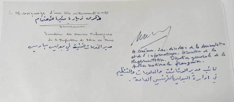 مطابع الأمن العام في انتظار زيارة المحرج.. الأربعاء10